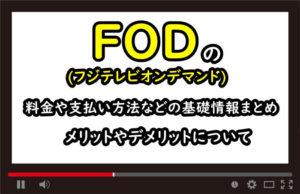 FODのアイキャッチ画像