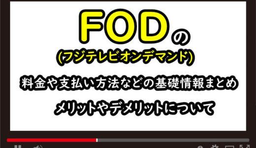 FOD(フジテレビオンデマンド)の料金や支払い方法などの基礎情報まとめ、メリットやデメリットについて