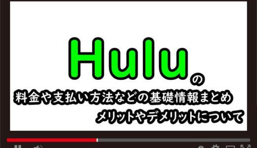 Hulu(フールー)の料金や支払い方法などの基礎情報まとめ、メリットやデメリットについて