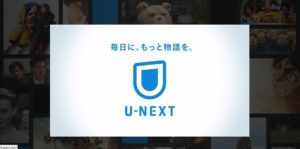 unextトップ