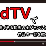 dTVで視聴できる動画の全ジャンルと作品の一部を紹介のアイキャッチ画像