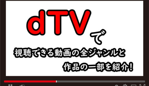 dTVで視聴できる動画の全ジャンルと人気作品一覧!