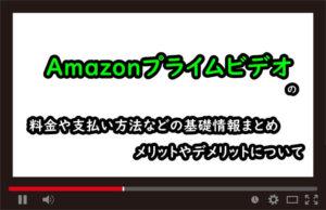 amazonプライムビデオのアイキャッチ画像