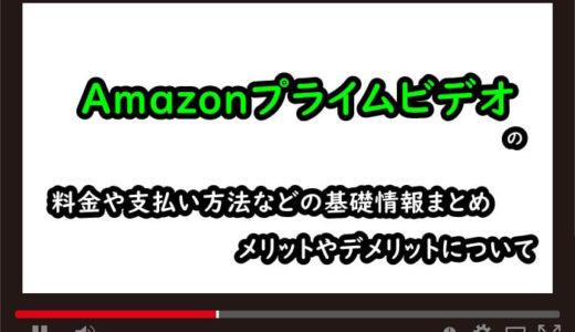 アマゾンプライムビデオの料金や支払い方法などの基礎情報まとめ、メリットやデメリットについて