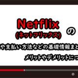 Netflixのアイキャッチ画像