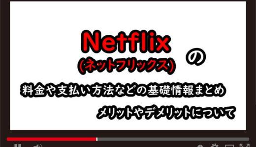 Netflix(ネットフリックス)の料金プランや支払い方法などの基礎情報まとめ、メリットやデメリットについて