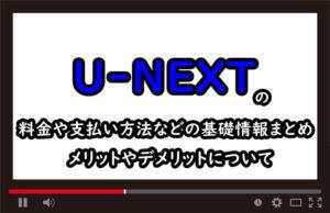 U-NEXTの基礎情報とメリットとデメリットのまとめ記事のアイキャッチ画像