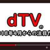 dTVの4月からのおすすめ作品のアイキャッチ画像