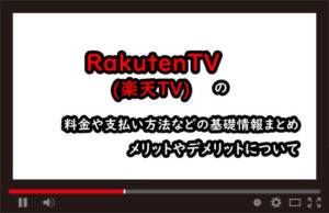 RakutenTV(楽天TV)のアイキャッチ画像