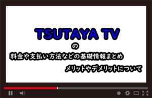 TSUTAYA TVのアイキャッチ画像