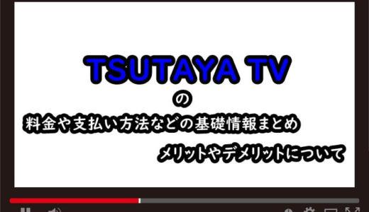 TSUTAYA TVの料金や支払い方法などの基礎情報まとめ、メリットやデメリットについて