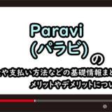 Paravi(パラビ)のアイキャッチ画像