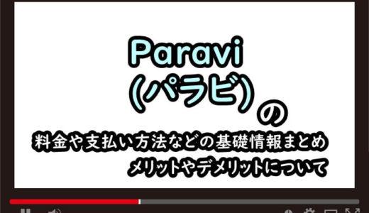 Paravi(パラビ)の料金や支払い方法などの基礎情報まとめ、メリットやデメリットについて