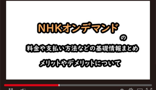NHKオンデマンドの料金や支払い方法などの基礎情報まとめ、メリットやデメリットについて