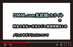 DMM.com見放題chライトのアイキャッチ画像