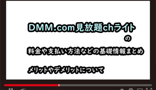 DMM.com見放題chライトの料金や支払い方法などの基礎情報まとめ、メリットやデメリットについて