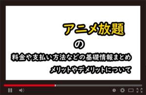 アニメ放題のアイキャッチ画像