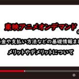 東映アニメオンデマンドのアイキャッチ画像