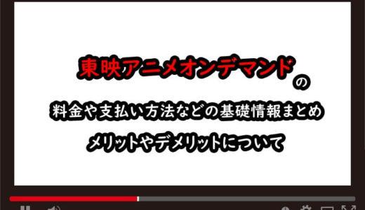 東映アニメオンデマンドの料金や支払い方法などの基礎情報まとめ、メリットやデメリットについて