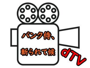 パンク侍、斬られて候の完成披露イベントのアイキャッチ画像