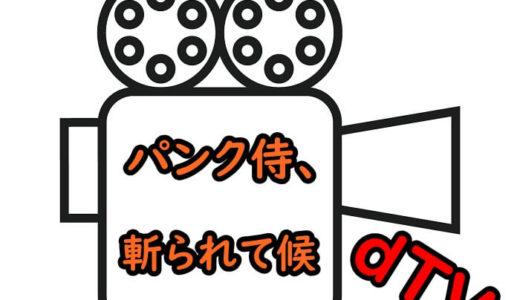 【dTV】制作映画『パンク侍、斬られて候』完成披露イベントに招待