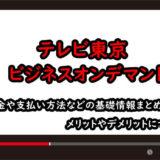 テレビ東京ビジネスオンデマンドのアイキャッチ画像