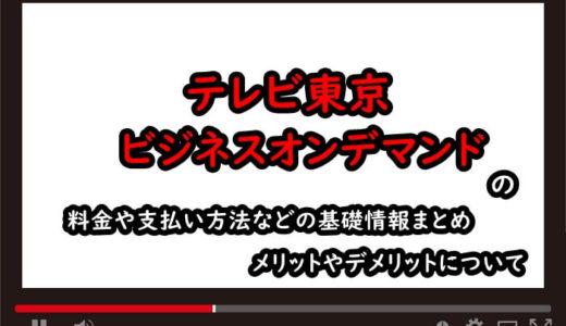 テレビ東京ビジネスオンデマンドの料金や支払い方法などの基礎情報まとめ、メリットやデメリットについて