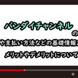 バンダイチャンネルのアイキャッチ画像