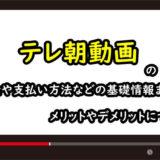 テレ朝動画のアイキャッチ画像
