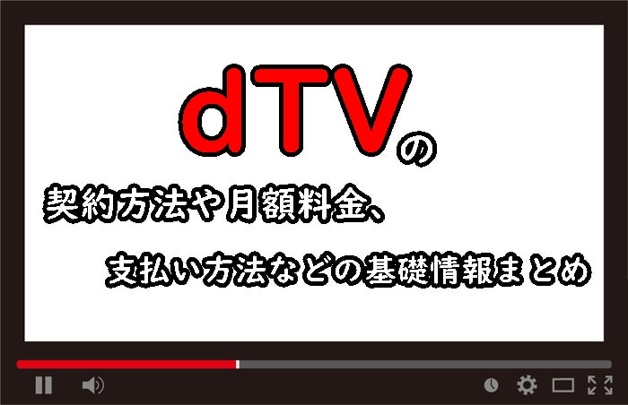 dTV(ディーティービー)の契約方法、料金や支払い方法など基礎情報まとめ