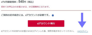 dTV公式サイトのログインボタン
