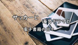 動画配信サービスフリークの生活ブログのヘッダーアイキャッチ画像