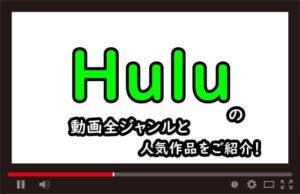 Hulu(フールー)の動画全ジャンルと人気作品一覧のアイキャッチ画像