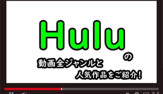 Hulu(フールー)の動画全ジャンルと人気作品一覧!