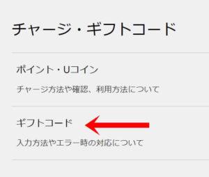 U-NEXT公式サイトのチャージ・ギフトコードの画面