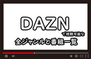 DAZN(ダゾーン)で視聴可能な全ジャンルと番組一覧のアイキャッチ画像