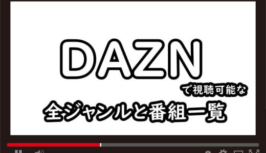 DAZN(ダゾーン)で視聴可能な全ジャンルと番組一覧