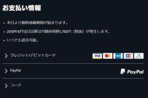 DAZNの支払い情報入力画面