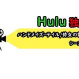 ハンドメイズ・テイル侍女の物語 シーズン1のアイキャッチ画像