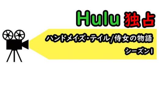 Hulu独占海外ドラマ「ハンドメイズ・テイル/侍女の物語」の概要と感想