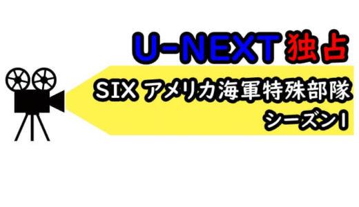 U-NEXT独占海外ドラマ「SIX アメリカ海軍特殊部隊」の概要と感想