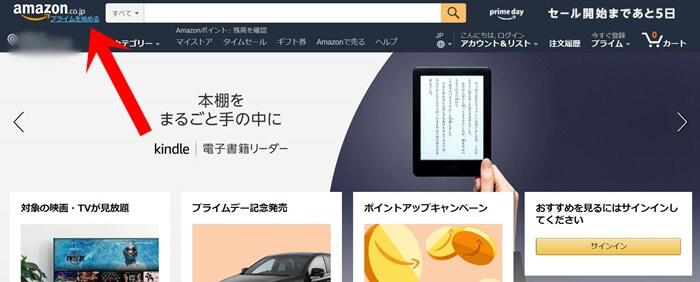 amazonのトップページの画像