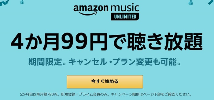 Amazon Music Unlimitedの説明画面