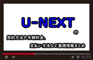 U-NEXTの契約方法や料金、支払い方法などのまとめのアイキャッチ画像