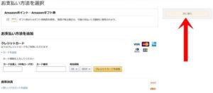 amazonプライム会員の支払い方法選択の画面
