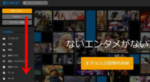 U-NEXT公式サイトのメニューの画像