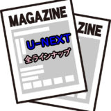 U-NEXTの雑誌読み放題の全ラインナップ紹介のアイキャッチ画像