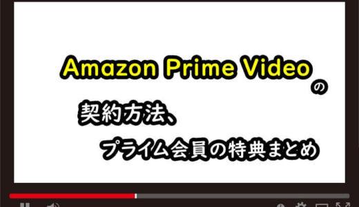 Amazon Prime Videoの契約方法、プライム会員の特典まとめ