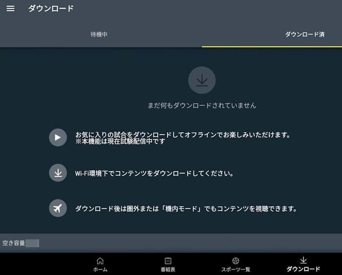 DAZNのダウンロード機能の画面