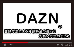 DAZN(ダゾーン)の登録方法による月額料金の違いと支払い方法のまとめのアイキャッチ画像